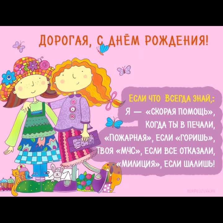 Поздравления с днем рождения лучшей подруге-сестре в стихах
