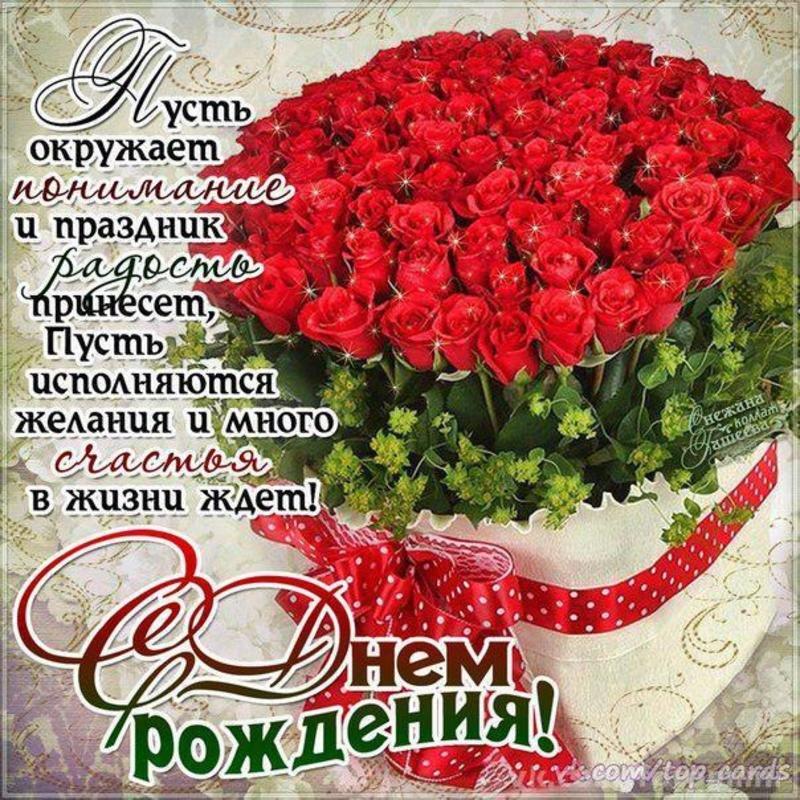 Открытка розы с днем рождения отправить друзьями