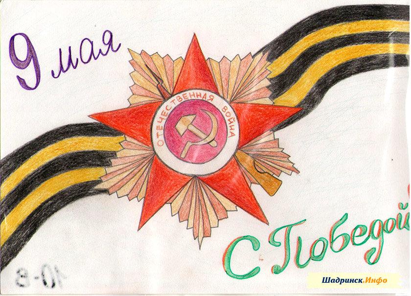 Рисунки на открытку для ветеранов