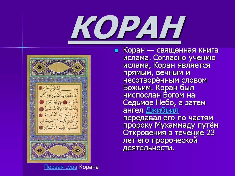 Для, картинки на тему ислам для презентации