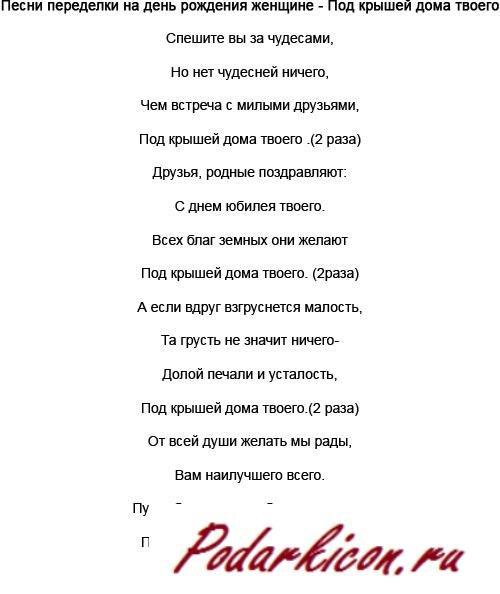 Фонограмма и стихи поздравление с днем рождения