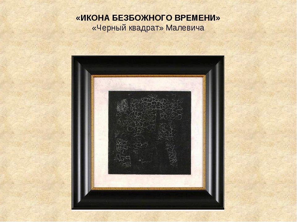 Картинка черный квадрат малевича