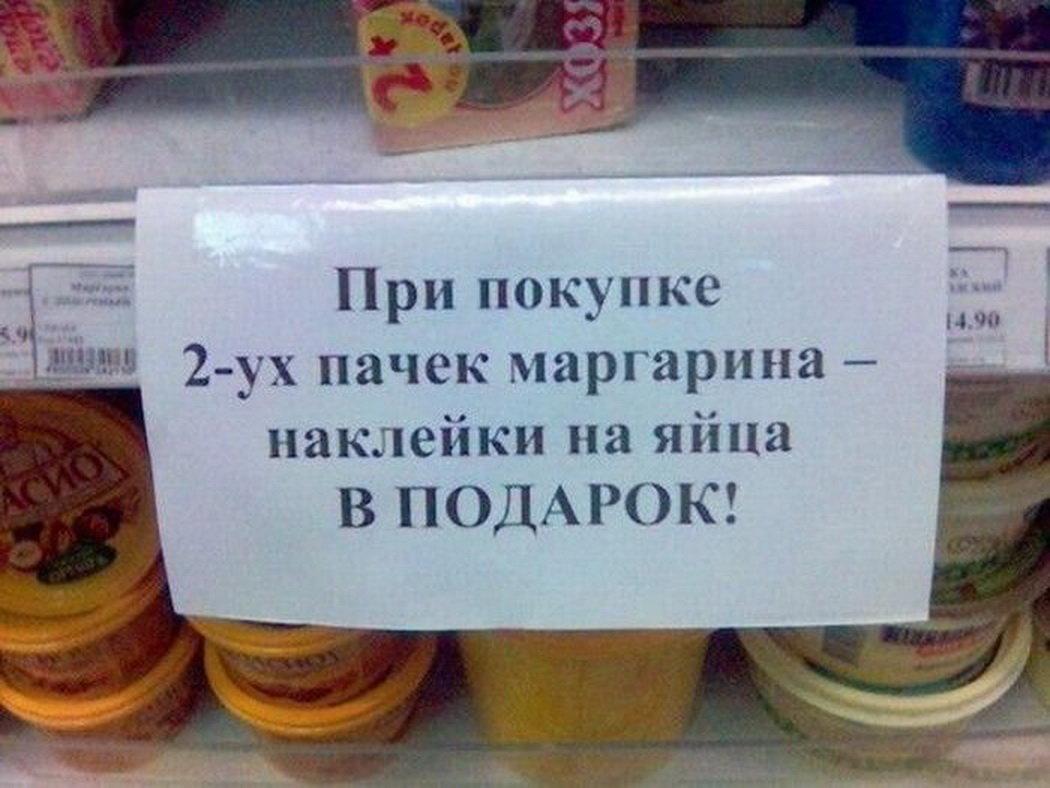 Пятницей, смешные картинки про магазины с надписями