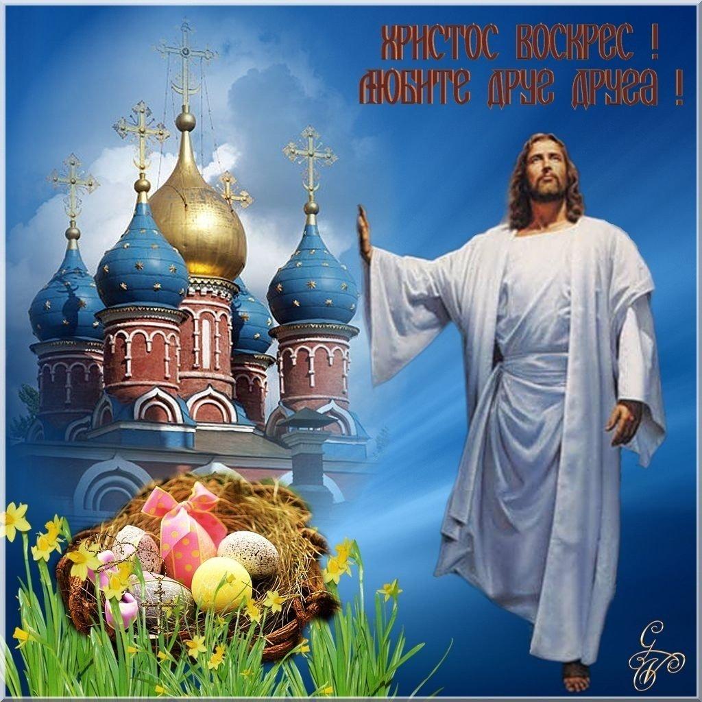 Открытка к пасхе христос воскресе, лучшие подруги