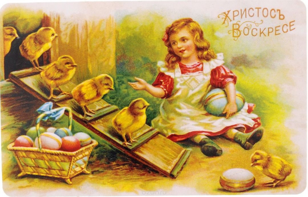 Старые пасхальные картинки, днем рождения букет