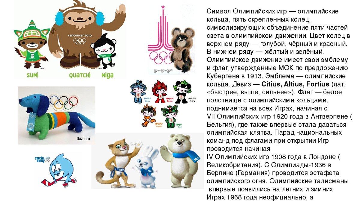 любят символы всех летних олимпийских игр картинки печатей, штампов