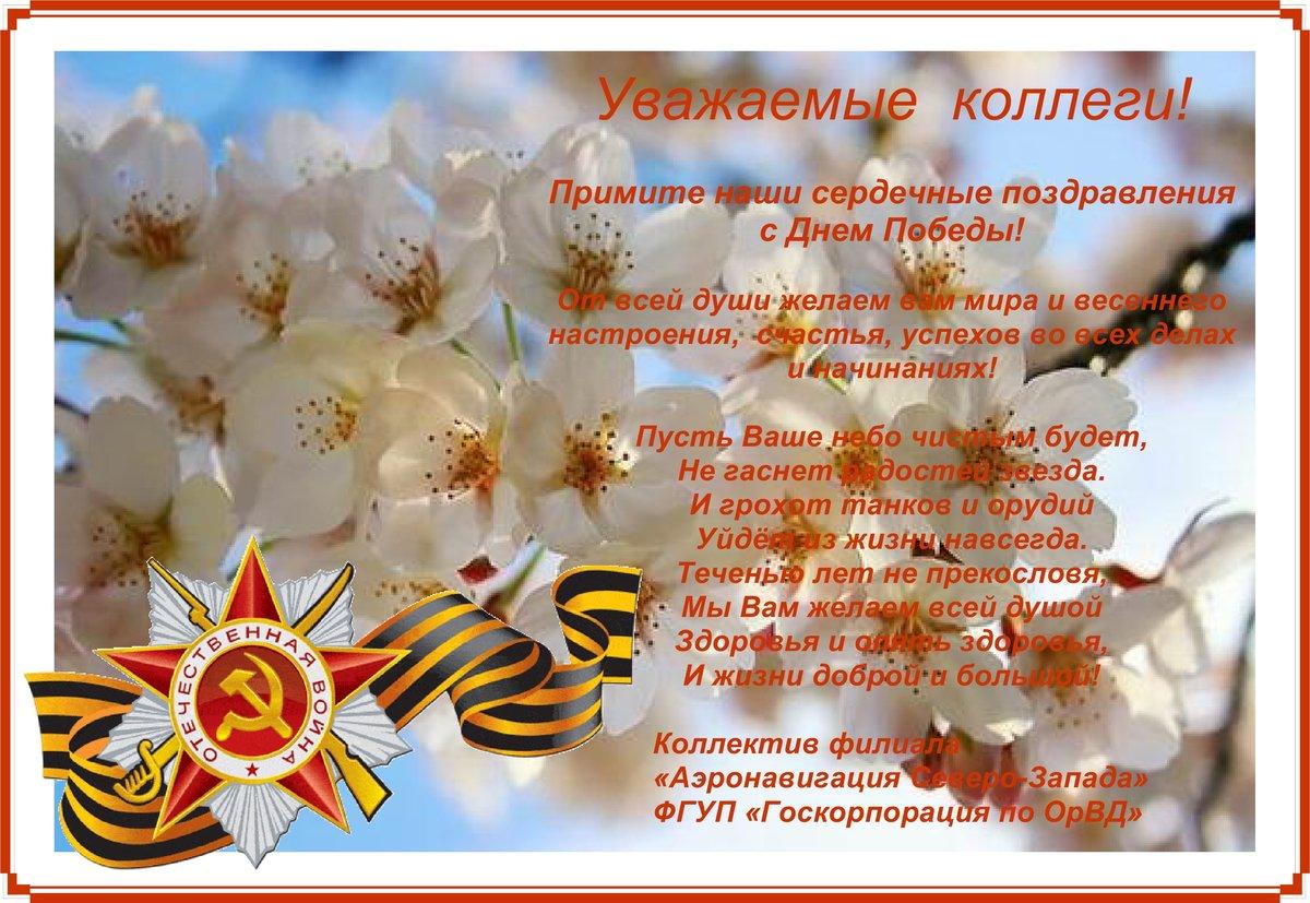 Куклами, поздравления с 1 и 9 мая в одной открытке официальные
