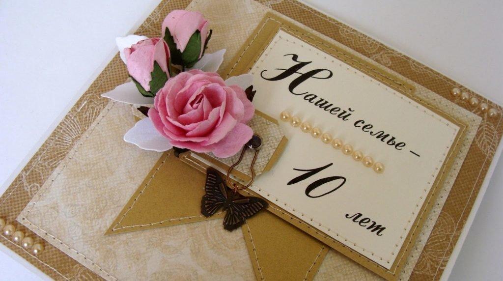 Открытки с 10 летием со дня свадьбы