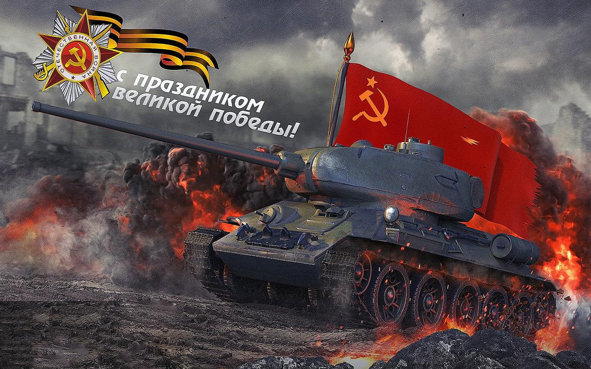Картинки, танк на открытку к 9 мая