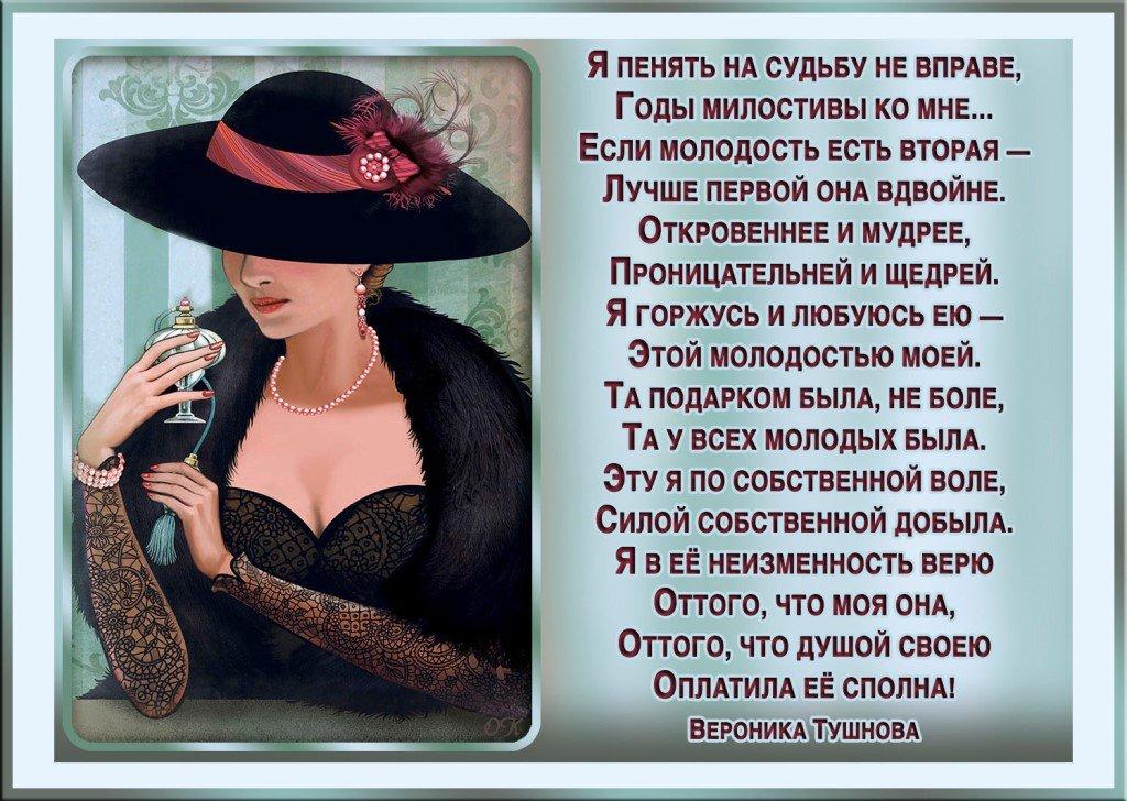 Картинки и стихи о женщине бальзаковского возраста
