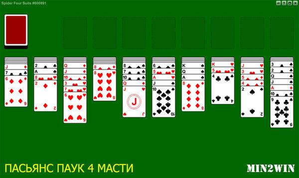 пасьянс 2 масти играть бесплатно онлайн