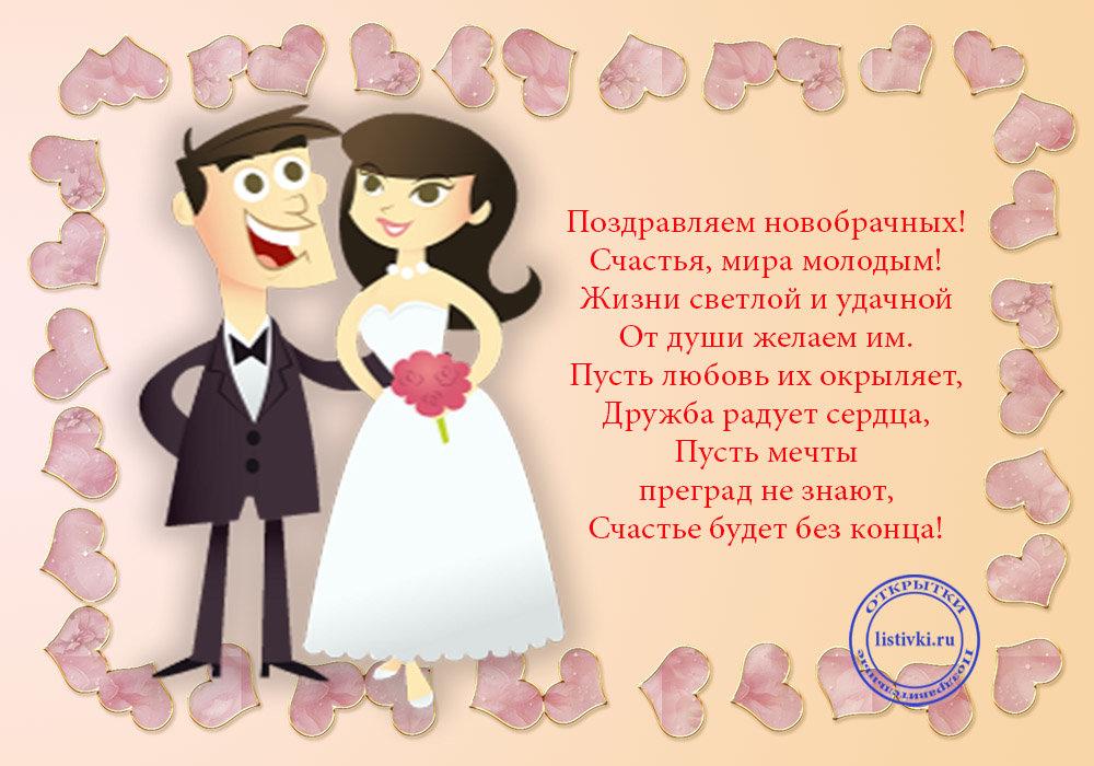 Смешные поздравления подруге на свадьбу