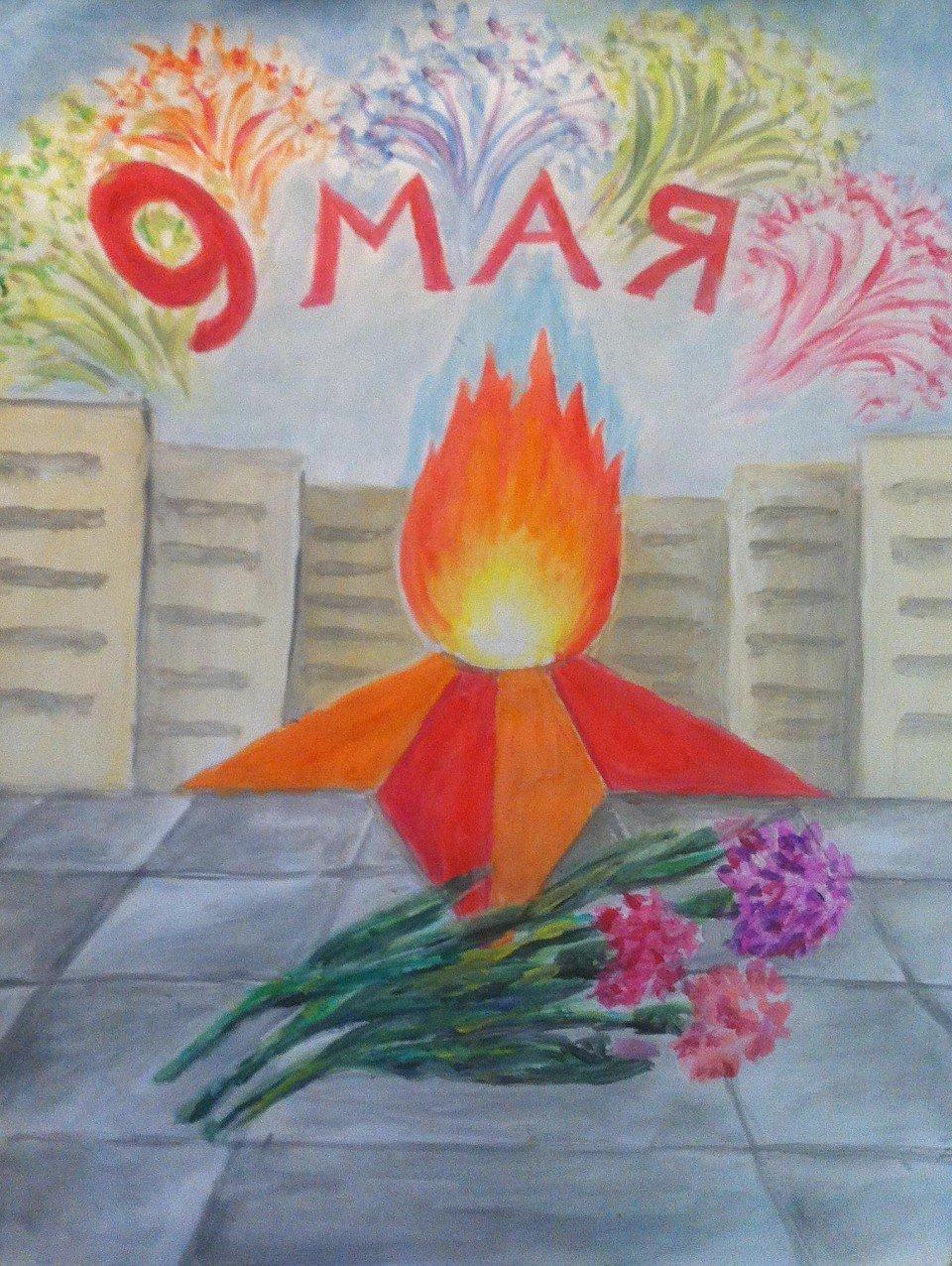 Вечный огонь картинки фото нарисованные