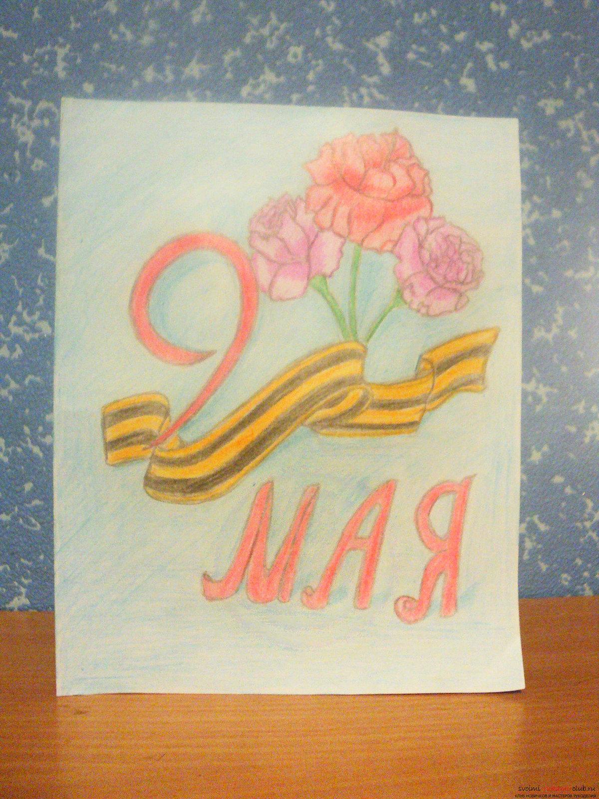 Открытка на 9 мая в школу нарисовать, открытка фотошопе