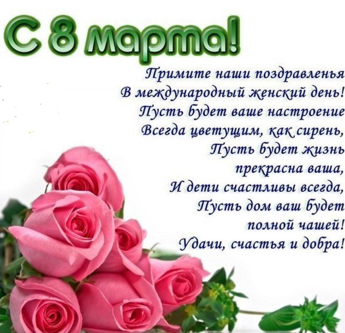 Примите наши поздравления с женским днем
