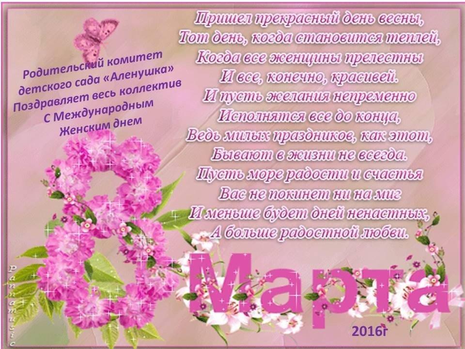 К 8 марта текст открытки, днем