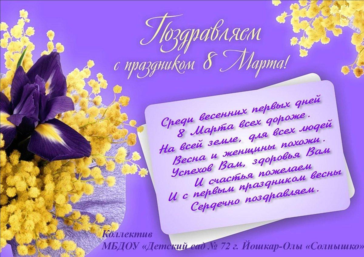 Картинку, поздравления с 8 марта женщинам красивые открытки