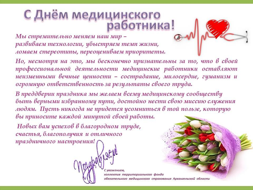 Жизни набор, поздравления с днем медицинского работника в прозе официальное