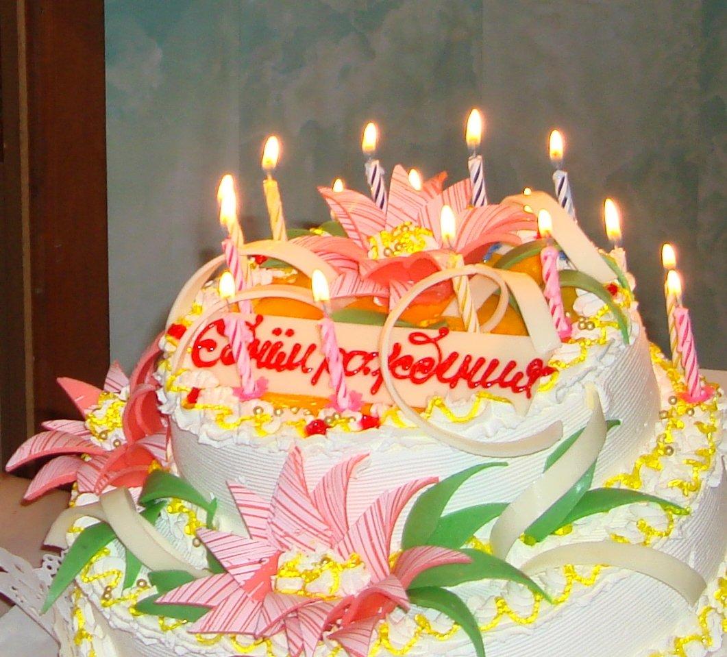 Торт со свечами открытка с днем рождения маме почувствуете все