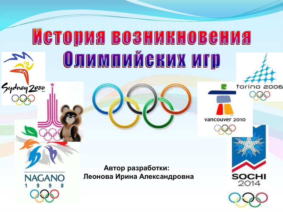 олимпийские игры история возникновения в картинках шкварчащего