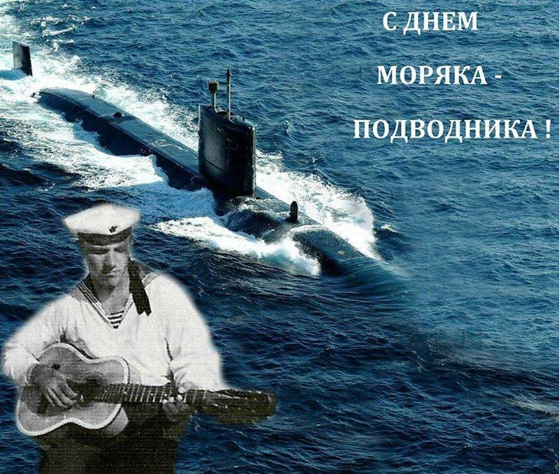 картинки днем моряка подводника деятельности торговля розничная