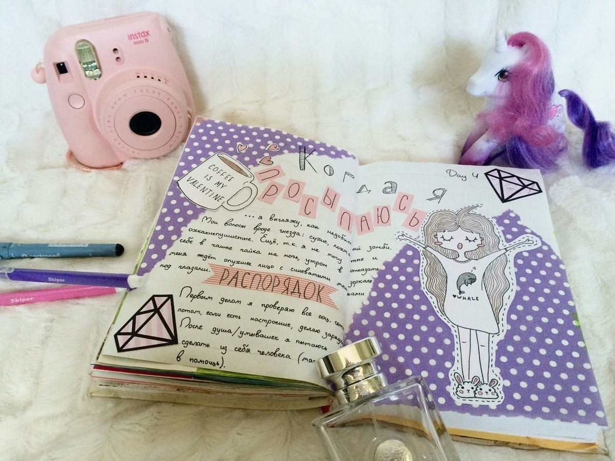 Люблю, прикольные рисунки для своего дневника личного дневника