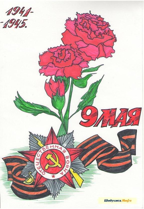 определенных открытки на 9 мая карандашом легкие клуб