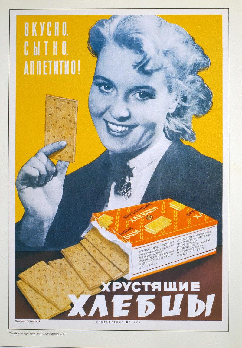 слове советская реклама плакаты эксклюзивных брендовых