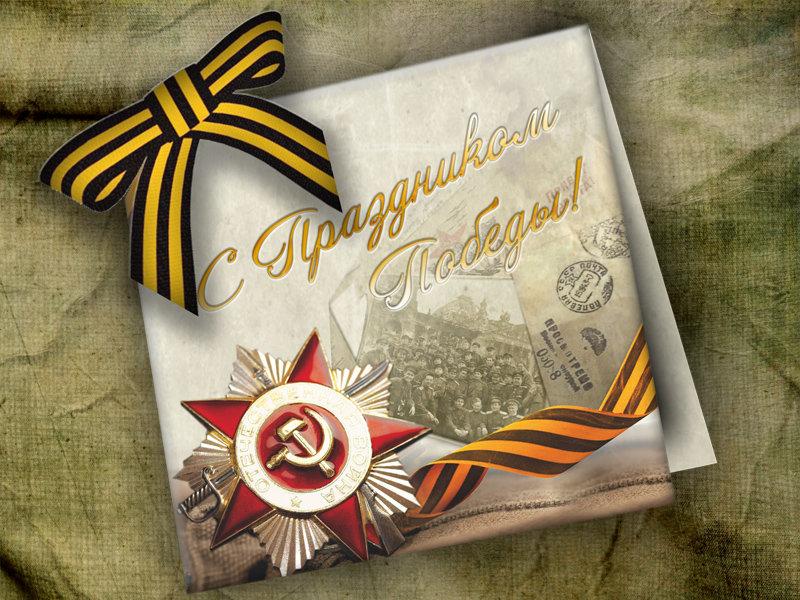 Картинки, открытка для ветеранов поздравление