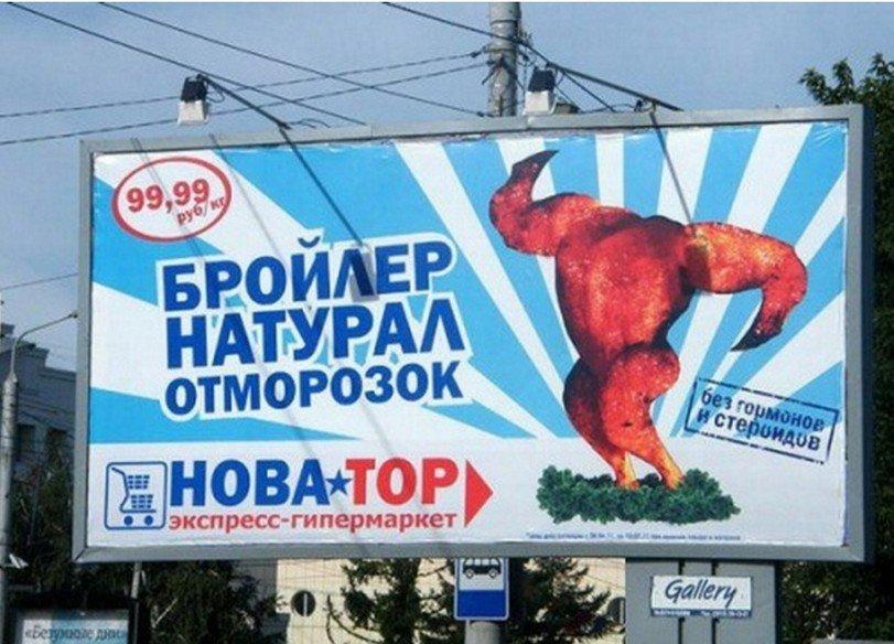 Смешные картинки с рекламой