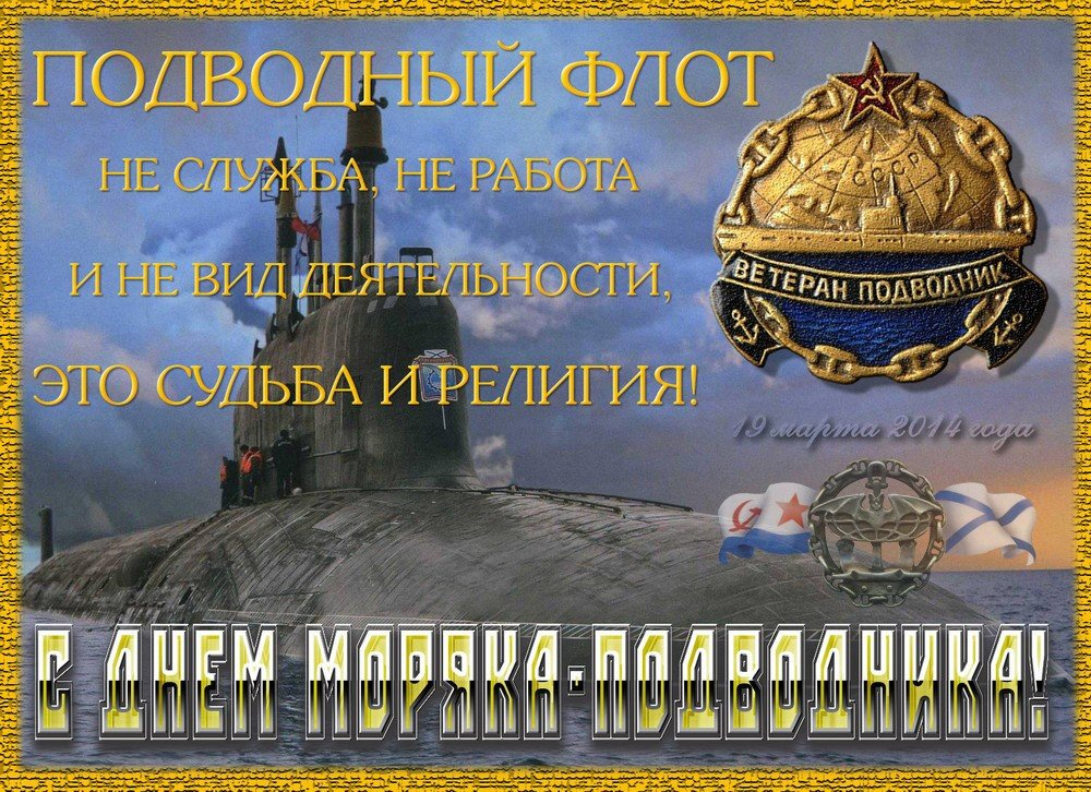 Поздравление подводнику картинки, днем