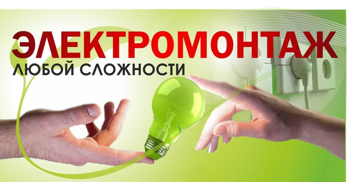 Реклама электромонтажных работ в картинках