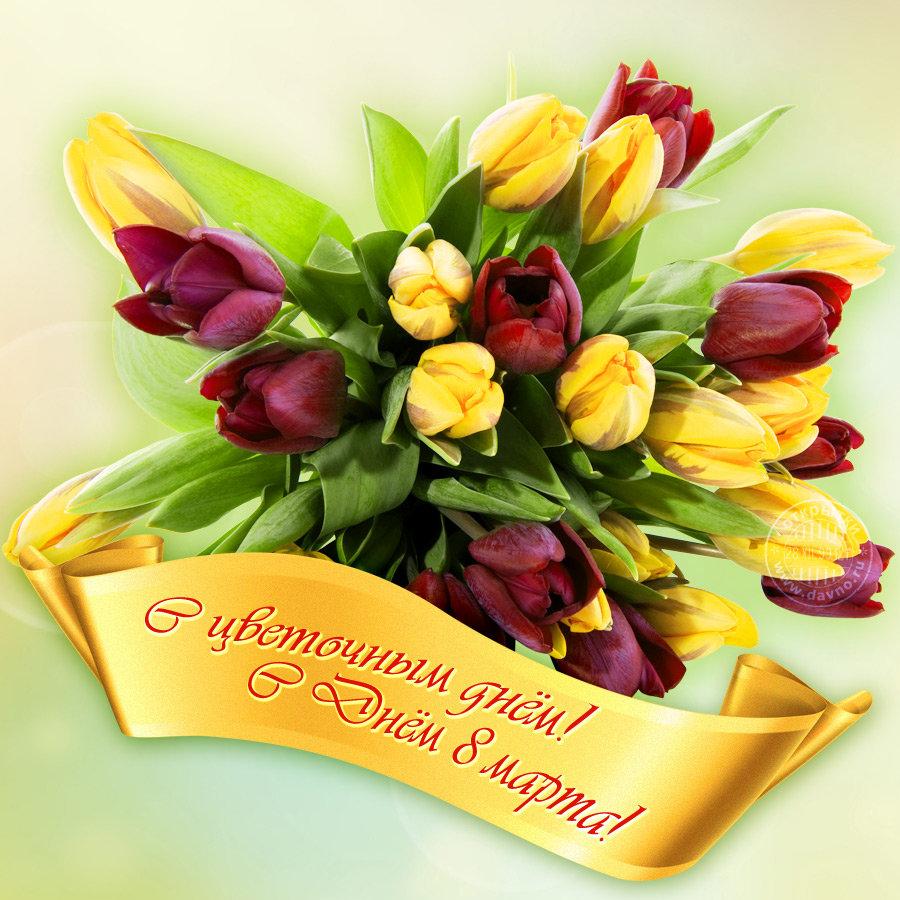 Письмо, красивые картинки с днем с 8 марта