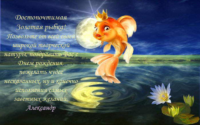 Открытки с днем рождения золотая рыбка, летию мужчине