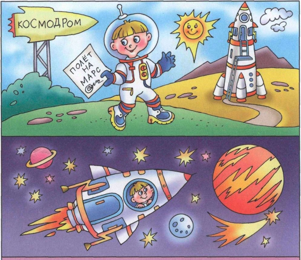 картинки составление рассказов о космосе