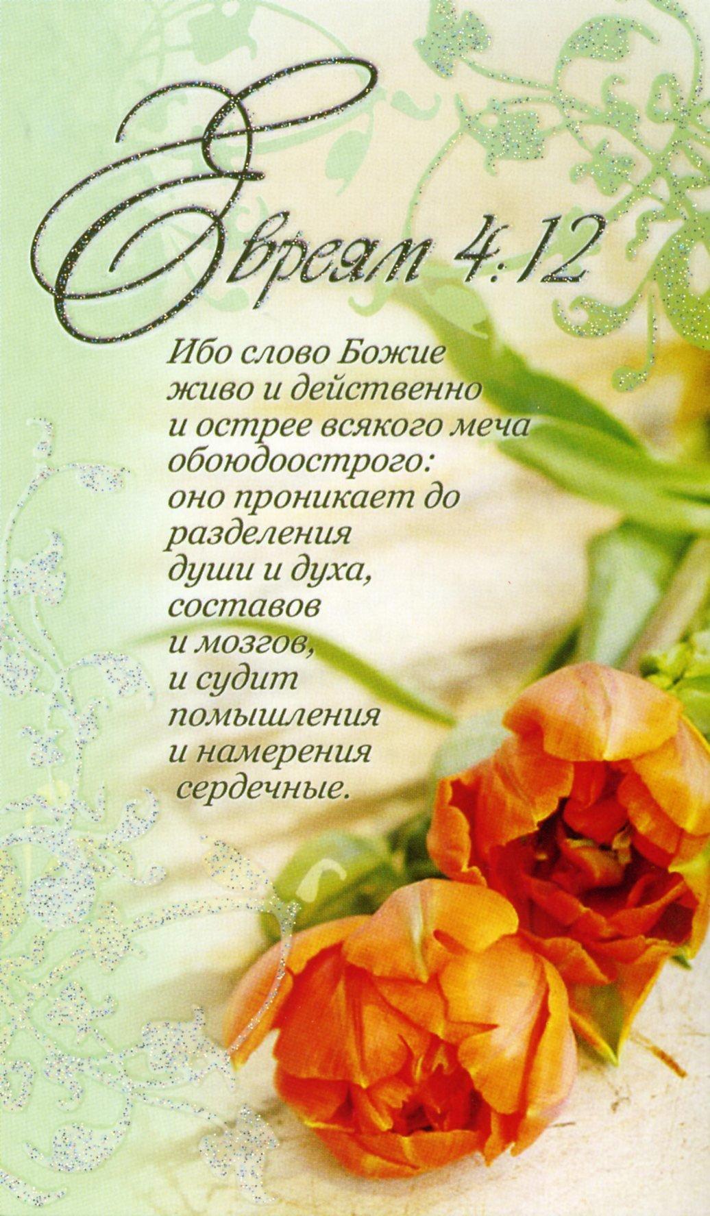 Христианский сайт открытки с цитатами из библии, женщину днем