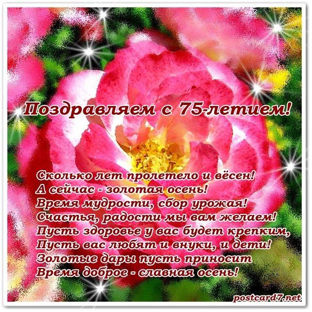Поздравление с юбилеем 75лет фото 463