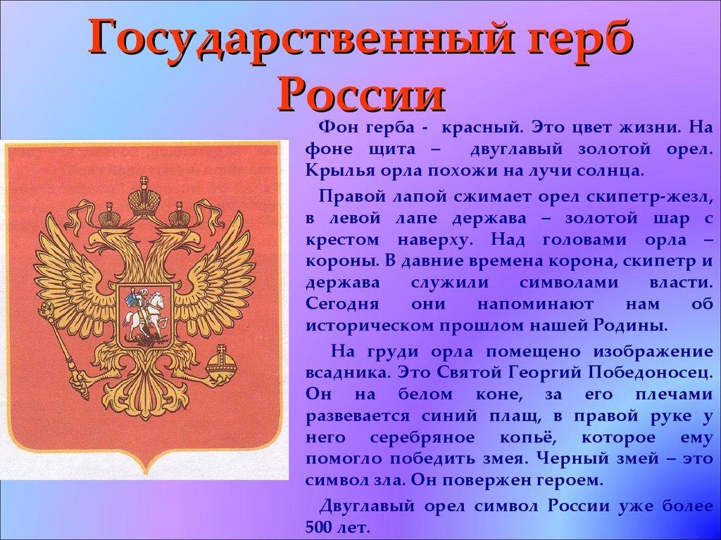 Описание герба россии для детей