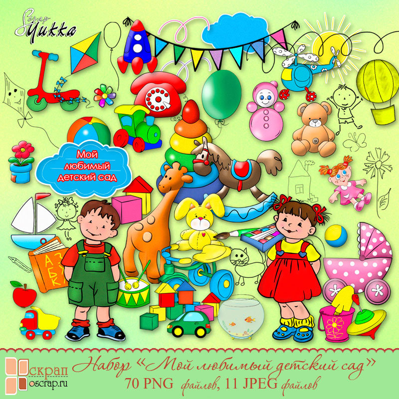 Картинка, открытка мой любимый детский сад