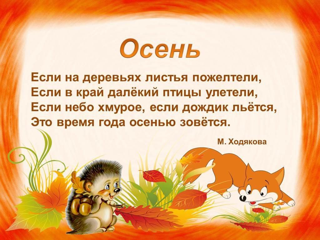 Открытка другу, картинки для детей стихи про осень