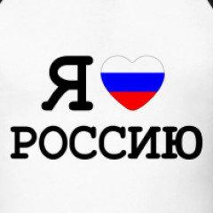 Картинки с надписью люблю россию, марта средняя группа