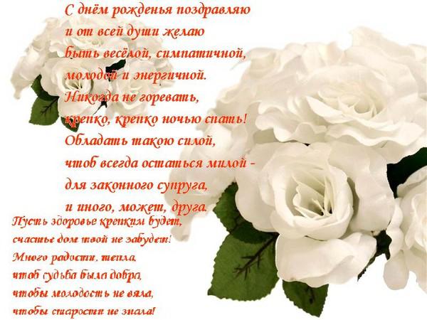 Стихотворение жене с днем рождения трогательные