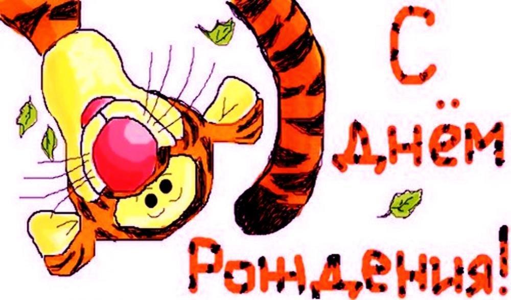 Открытка тигр с днем рождения своими руками, открытка