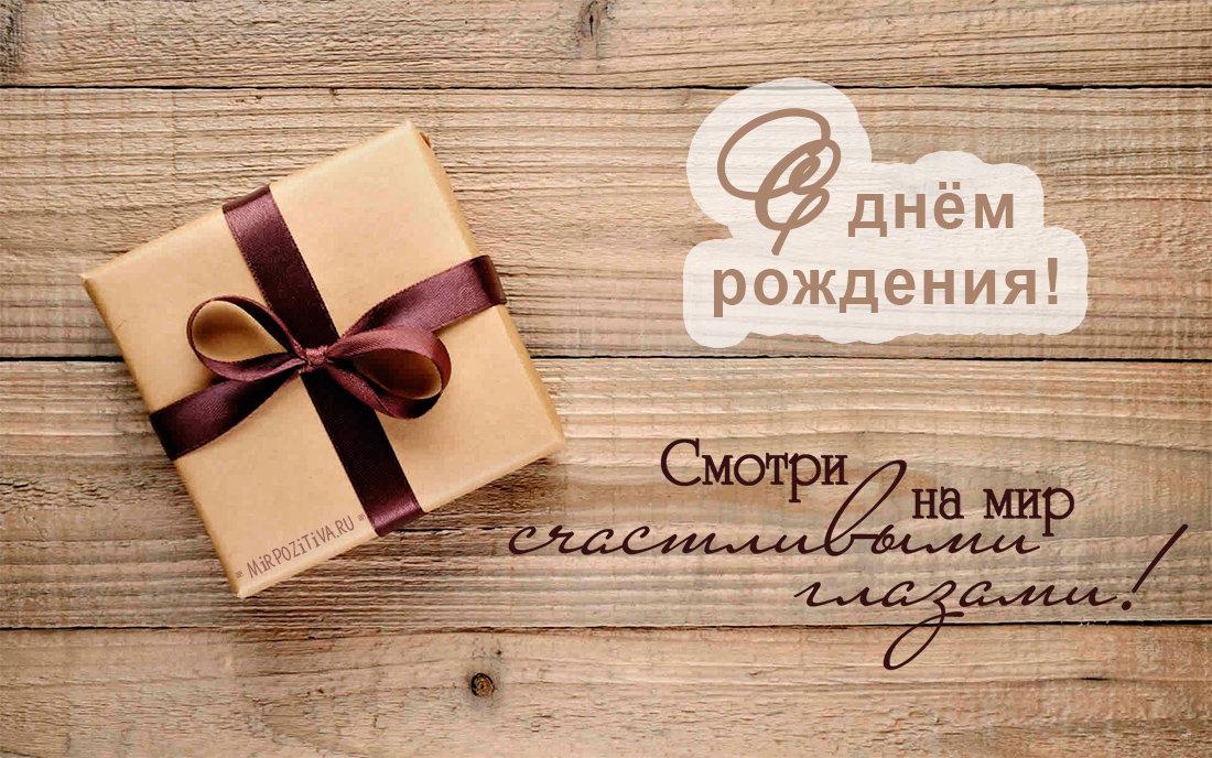 Открытки, открытка поздравление с днем рождения строгая