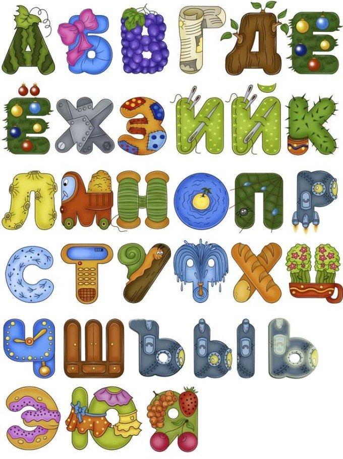 ровно картинки необычного алфавита выбрали рисунок для