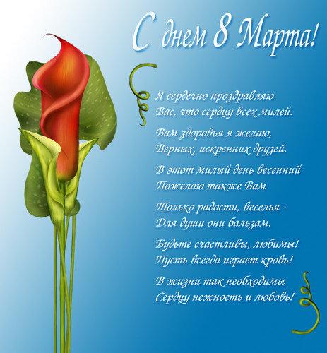 Поздравление с 8 марта в прозе на открытку, картинки