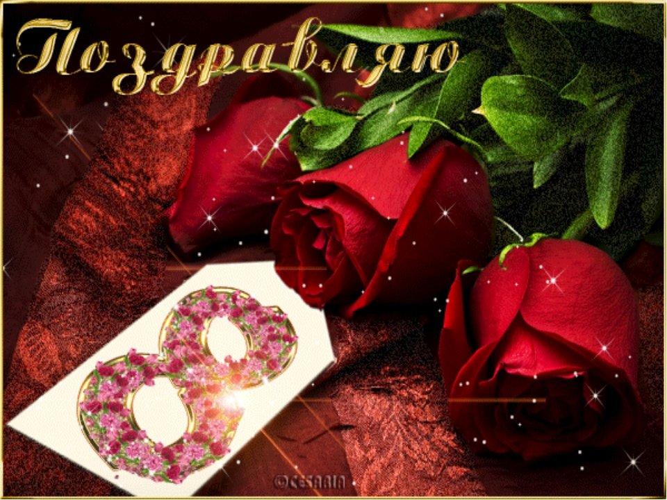 Поздравление с 8 марта открытка видео, открытки днем рождения