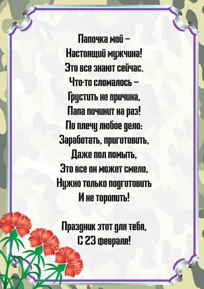 Поздравление с 23 февраля в стихах от ребенка