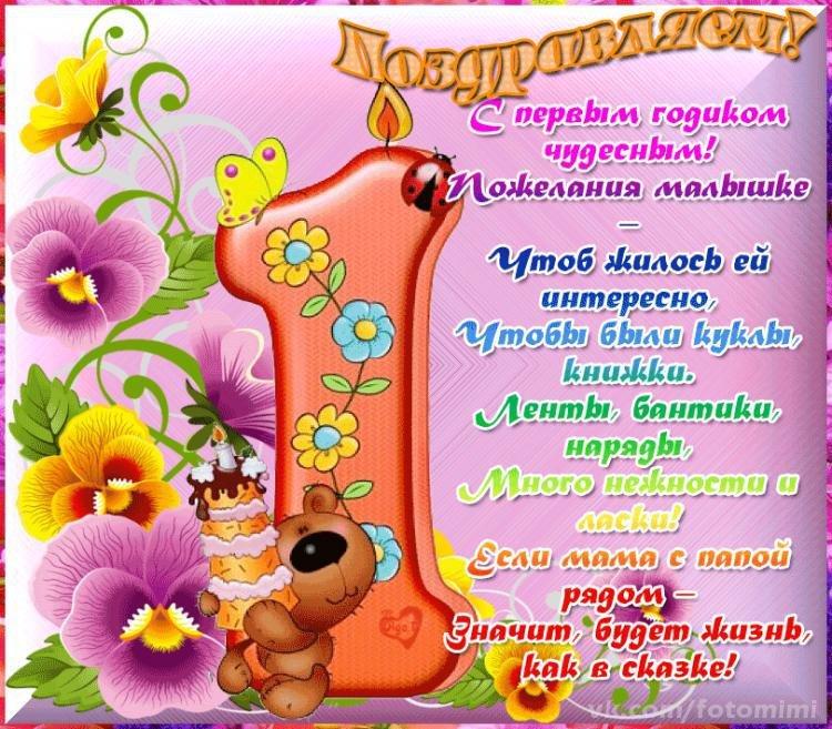 Поздравительная открытка девочке 1 год
