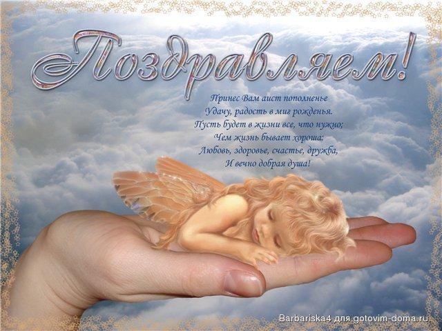 Открытка с новорожденным девочкой, открытки дню